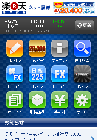 楽天FX iSPEED for Android